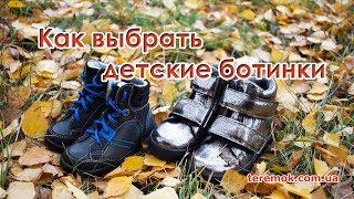Как Выбрать Детские Ботинки и Сапоги - Демисезонная обувь на весну и осень для ребенка - Видео обзор