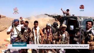 الجيش يحبط محاولة تسلل فاشلة للمليشيا الإنقلابية شمال حيس جنوب الحديدة