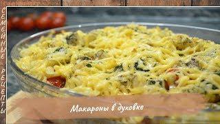 видео Запеканка из макарон: 8 самых вкусных и простых рецептов