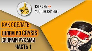 Как сделать шлем из игры Crysis(1 часть) How to create a helmet from the game Crysis(part 1)