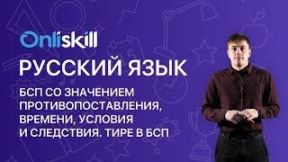 Русский язык 9 класс: БСП со значением противопоставления, времени, условия и следствия. Тире в БСП