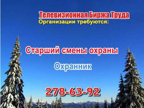 25 февраля _14.50_Работа в Нижнем Новгороде_Телевизионная Биржа Труда