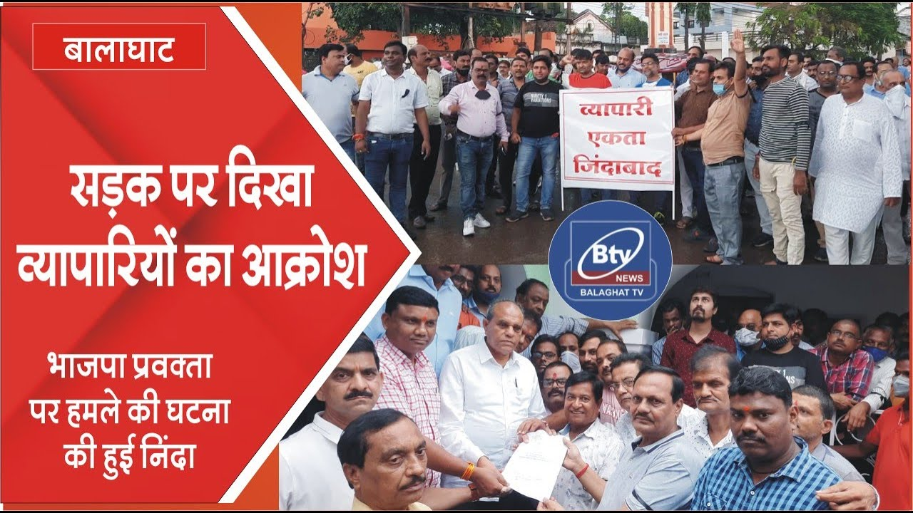 BTV NEWS BALAGHAT # BALAGHAT NEWS # बालाघाट समाचार-व्यापारियों ने एकजुट होकर निकाली आक्रोश रैली