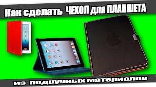 ☆Как сделать ЧЕХОЛ для ПЛАНШЕТА/How to make Leather Cover case for iPad.(В этом видео я покажу как очень просто и быстро сделать крутой кожаный чехол для планшета из подручных мате..., 2015-11-14T20:33:37.000Z)
