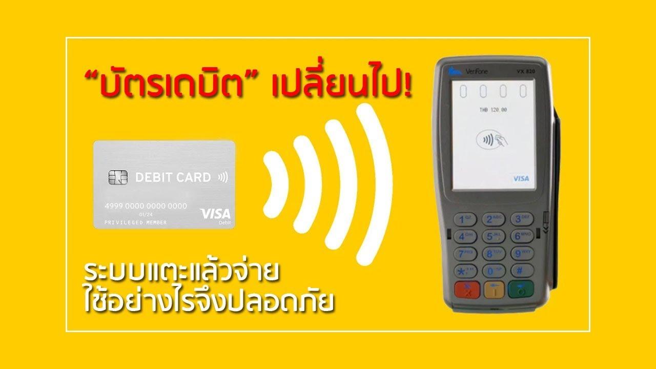 """""""บัตรเดบิต"""" เปลี่ยนไป! ระบบแตะแล้วจ่าย ใช้อย่างไรจึงปลอดภัย"""