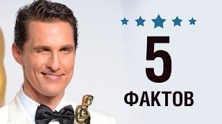 Мэтью МакКонахи - 5 Фактов о знаменитости || Matthew McConaughey