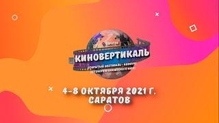 """Торжественное открытие """"Киновертикали 2021"""""""