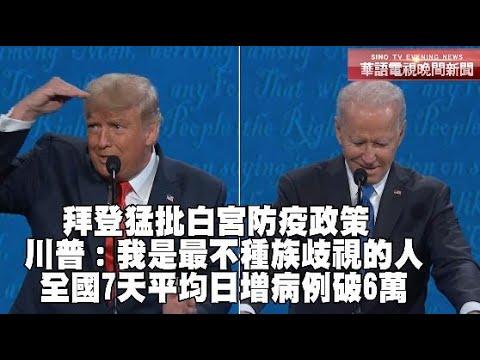 華語晚間新聞102320
