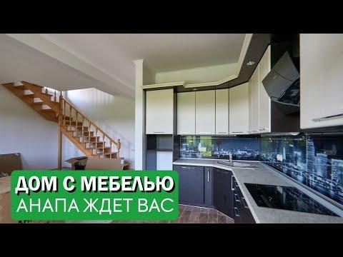 Новый двухэтажный дом в Анапе 137 м2 с мебелью и кухней  #Анапа #Гостагаевская