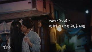 punch(펀치) - 영화속에 나오는 주인공처럼 1시간 / 가사포함