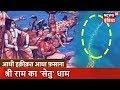 Aadhi Haqeeqat Aadha Fasana: श्री राम का