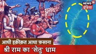 Aadhi Haqeeqat Aadha Fasana: श्री राम का 'सेतु' धाम | Indian Mythology | News18 India