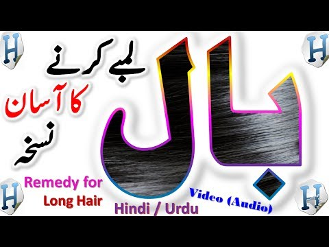 Home Remedies For Hair Growth / Long And Thick Hair - Baal Badhane Ke Upay - Beauty Tips In Urdu