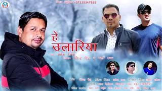Hey Ulariya Garhwali DJ Song 2019   Rakesh Mishra   Shailendra Shailu   Label Viraj Music