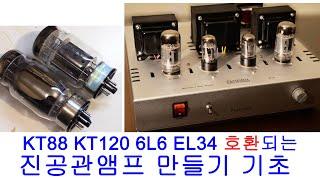 다용도 진공관앰프 만들기 KT88 KT120 6L6GC…