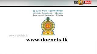 News1st சாதாரணதர பரீட்சை பெறுபேறுகள் இணையத்தளத்தில் வௌியாகியுள்ளன Thumbnail
