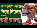 Important Islamic Questions Answering সম্পূর্ণ নতুন By Maulana Ali Asgar (Furfura Sharif)