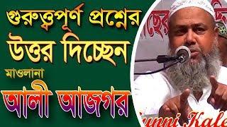 Important Islamic Questions Answering সম্পূর্ণ নতুন By Maulana Ali Asgar (Furfura Sharif)
