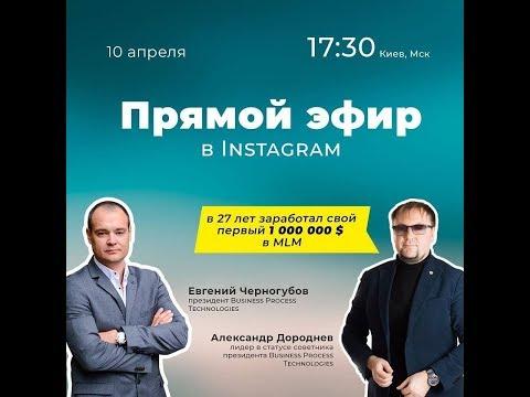 Прямой Эфир президент Черногубов Евгений и первый чек компании Александр Дороднев