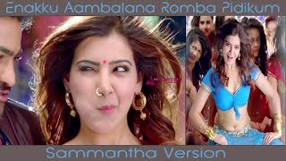 Enakku Aambalana Romba Pidikum  Sammantha version