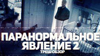 Паранормальное Явление 2 - ТРЕШ ОБЗОР на фильм