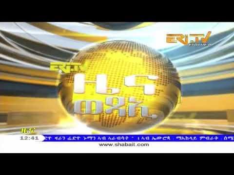 ERi-TV Tigrinya News from Eritrea for May 1, 2018