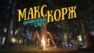 Макс Корж Пламенныи свет Official Clip