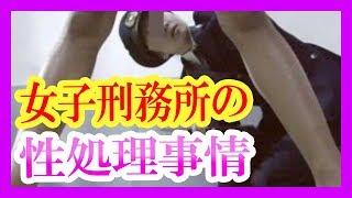 【驚愕】女子刑務所の下の事情が◯◯と話題に・・・ 関連動画 ドキュメン...