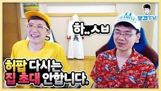 figcaption 클래시로얄] 허팝과 보겸이 드디어 만났다!! 진짜들의 대결. 과연 소원빵 결과는?!