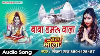 SANJAN RAJ  का सबसे हिट No.1 कांवर गीत 2017 - बाबा डमरू वाला - Superhit Bhojpuri Kawar Song 2017
