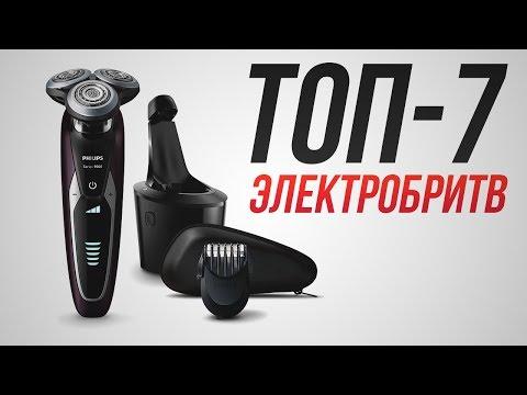 ТОП-7 электробритв | Лучшие электробритвы для мужчин 2019