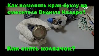 замена кран-буксы для смесителя Vidima Quadro