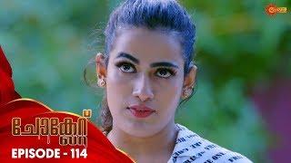 Chocolate - Episode 114 | 30th Oct 19 | Surya TV Serial | Malayalam Serial