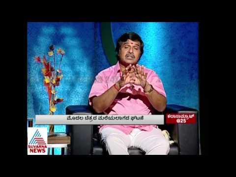 Kalasamrath @25 Special Program With S Narayan Part 1