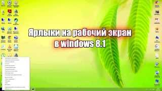 Windows 8.1 Создать ярлык на рабочий стол. How To Create Desktop Shortcuts in Windows 8