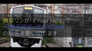 「If Your Here」の曲でJR横須賀・総武快速線の駅名を歌い切ります【一晩音源投げてこいよ一日ちょっとそこらで映像つけてやんよ合作】