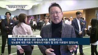 """유석환 로킷헬스케어 대표 """"3년 내 20조 원 매출 목…"""