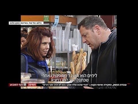 Israeli TV : BiBi Scandal - Yedioth Ahronoth Mole Exposed inside Israeli FBI 16/11/19 אבי רוטנברג