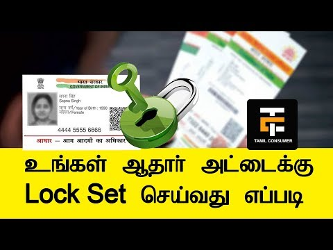 How to set Lock for Aadhaar Card | Tamil Consumer