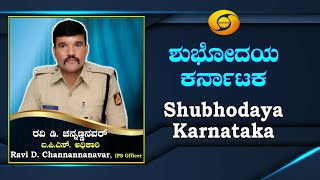 Ravi D Channannavar IPS in Shubhodaya Karnataka | 12-09-2019 | DD Chandana