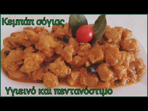 Κεμπάπ σόγιας vegan γεύμα, νηστίσιμο και υγιεινό/Soy kebab vegan meal and healthy.Maria's Greek Food