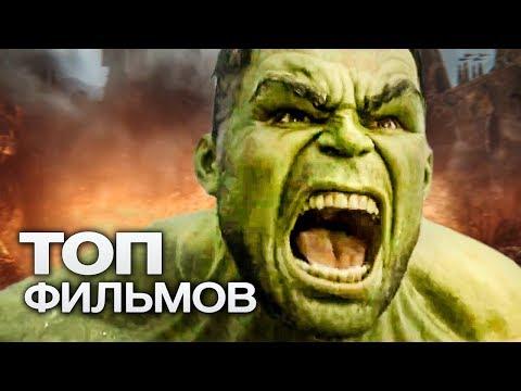 ТОП-10 ЛУЧШИХ ФАНТАСТИЧЕСКИХ ФИЛЬМОВ (2012) - Видео онлайн