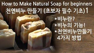 [천연비누만들기 기초] how to make natur…