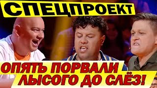 СПЕЦВЫПУСК Improv Live Show - Смотреть ВСЕМ! Парни ПОРВАЛИ зал До Слёз!