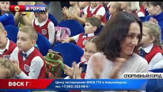 Награждение знаками отличия ВФСК ГТО