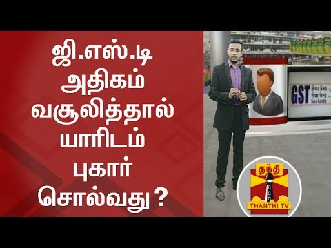 How to file a complaint if GST Charged over MRP? | Thanthi TV
