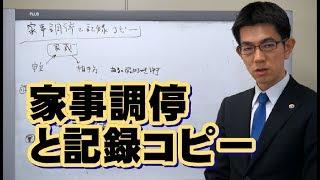 家事調停と記録コピー/厚木弁護士ch・神奈川県