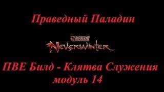 Neverwinter Online Гайд Пало-хил М14