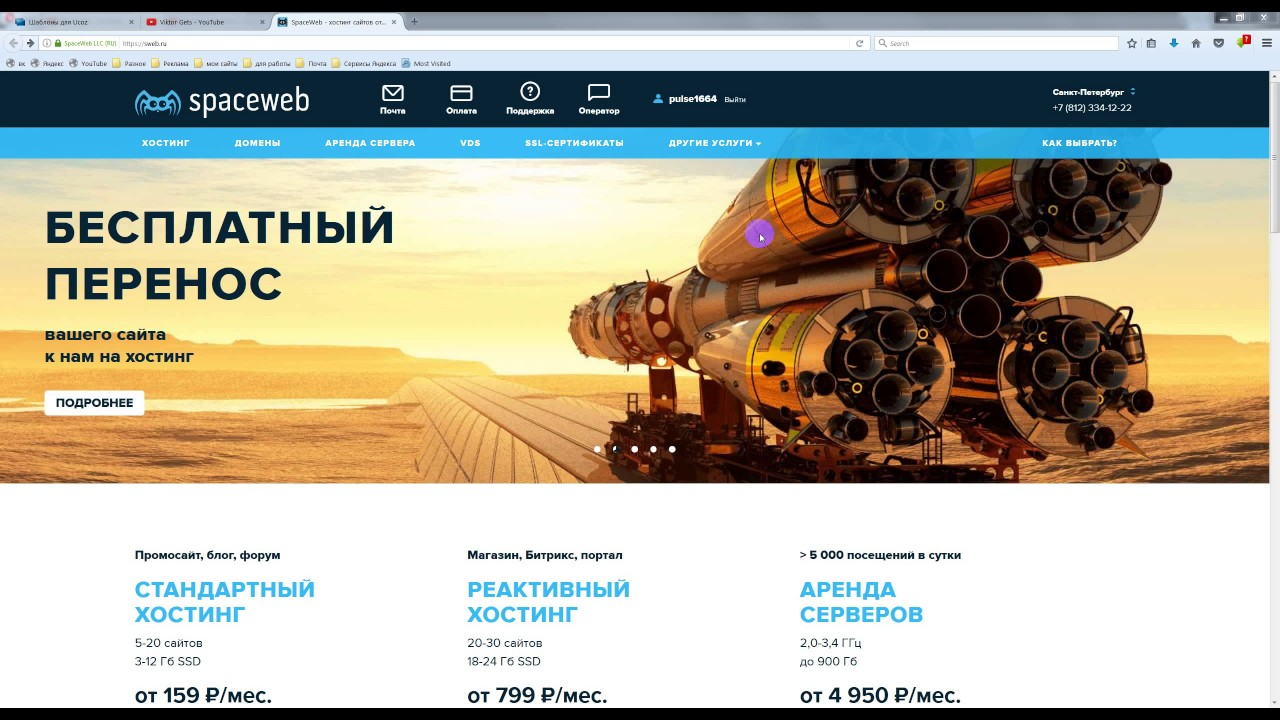 Отзывы хостинг spaceweb тарифы хостинга reg ru