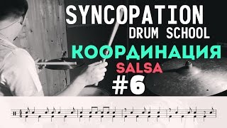Уроки игры на барабанах Syncopation Drum School - Координация урок №6 Salsa